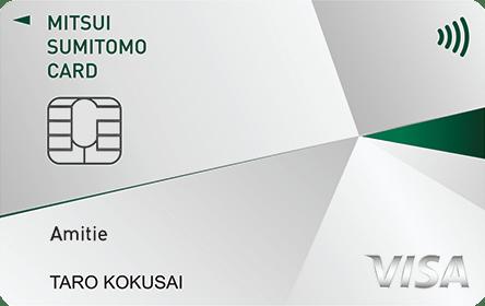 三井住友カード アミティエ(VISA)