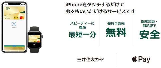 三井住友カードのApple Pay