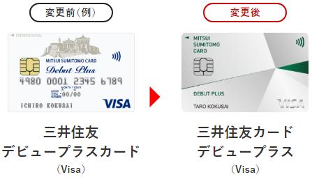 三井住友カード 請求額