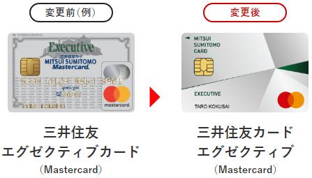 三井住友カード エグゼクティブ(Mastercard)の旧デザインと新デザイン