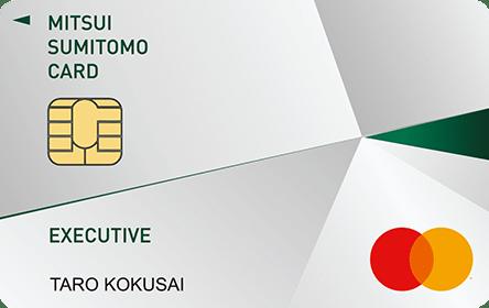 三井住友カード エグゼクティブ(Mastercard)