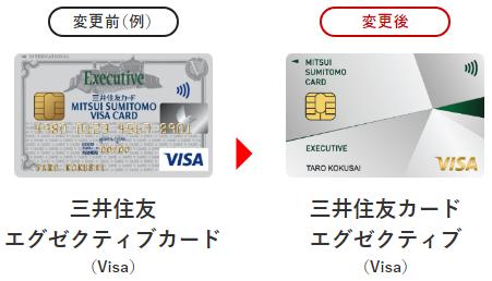 三井住友カード エグゼクティブ(VISA)の旧デザインと新デザイン