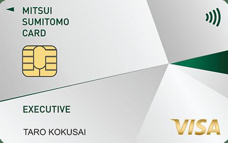 三井住友カード エグゼクティブ(VISA)