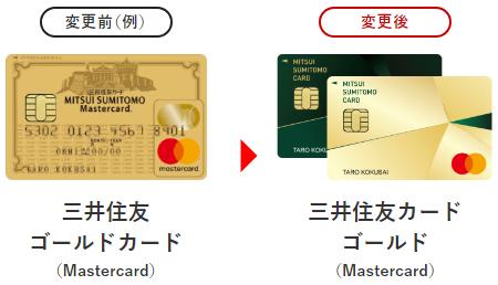 三井住友カード ゴールド(Mastercard)の旧デザインと新デザイン