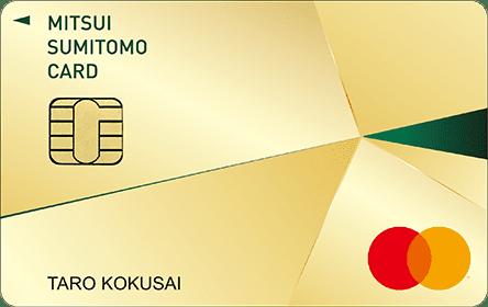 三井住友カード ゴールド(Mastercard)
