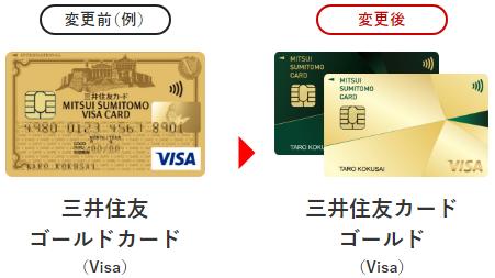 三井住友カード ゴールド(VISA)の旧デザインと新デザイン