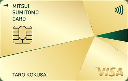 三井住友カード ゴールド(VISA)