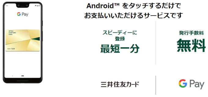 三井住友カードのGoogle Pay