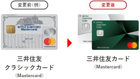 三井住友カード(Mastercard)の旧デザインと新デザイン
