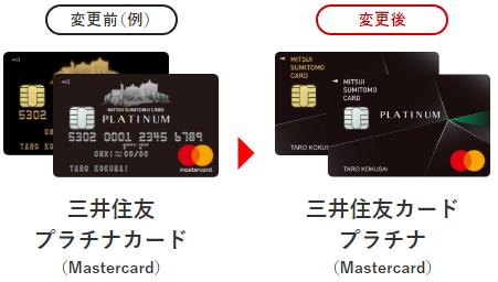 三井住友カード プラチナ(Mastercard)の旧デザインと新デザイン