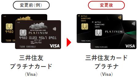 三井住友カード プラチナ(VISA)の旧デザインと新デザイン