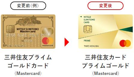 三井住友カード プライムゴールド(Mastercard)の旧デザインと新デザイン