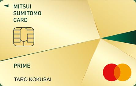 三井住友カード プライムゴールド(Mastercard)