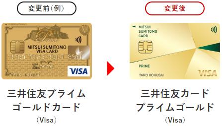 三井住友カード プライムゴールド(VISA)の旧デザインと新デザイン