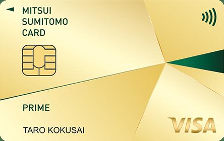 三井住友カード プライムゴールド(VISA)