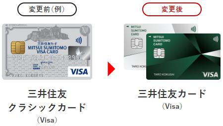 三井住友カード(VISA)の旧デザインと新デザイン
