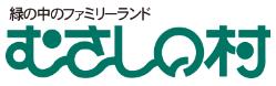 緑の中のファミリーランドむさしの村のロゴ