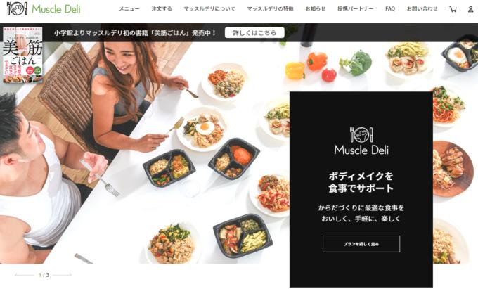 Muscle Deli(マッスルデリ)のWEBサイト