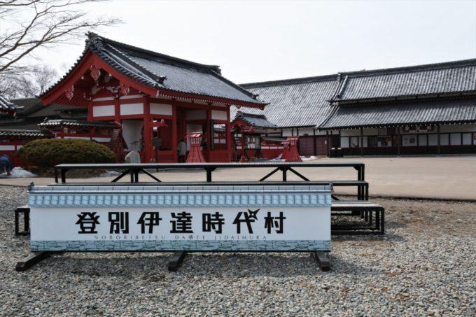 登別伊達時代村の撮影スポット