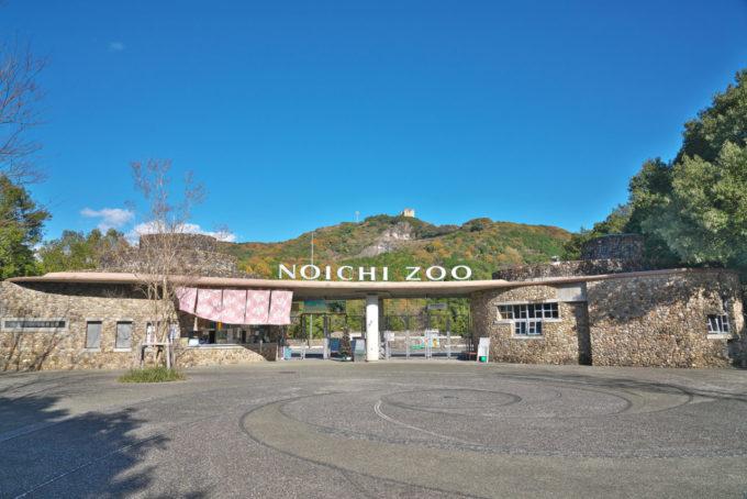 高知県立のいち動物公園の入り口
