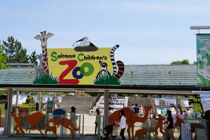 埼玉県こども動物自然公園の入り口