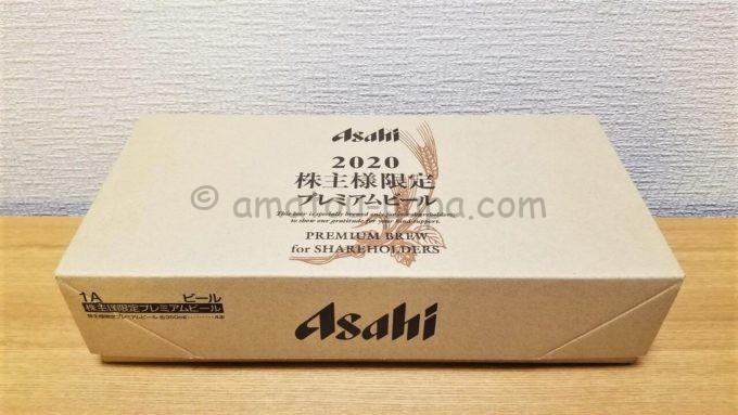 アサヒグループホールディングス株式会社の2020株主限定プレミアムビールが届いた時の箱