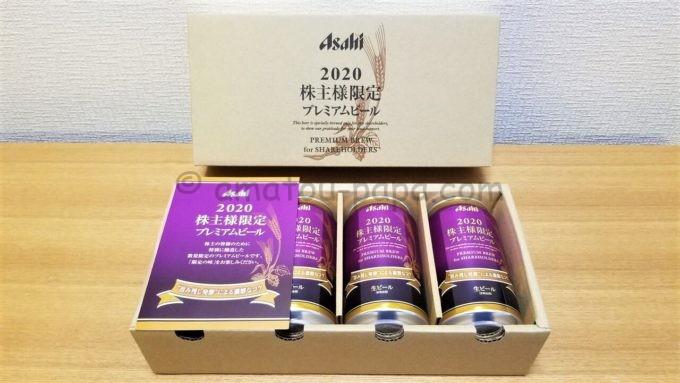 アサヒグループホールディングス株式会社の2020株主限定プレミアムビールと箱
