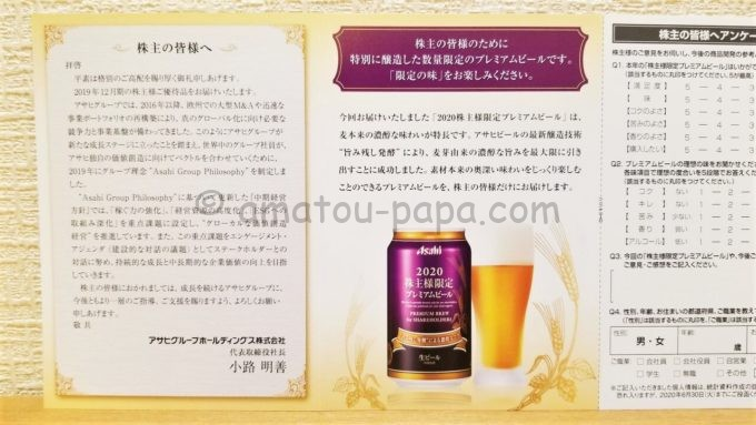 アサヒグループホールディングス株式会社の2020株主限定プレミアムビールの説明