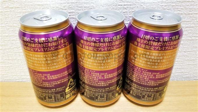 アサヒグループホールディングス株式会社の2020株主限定プレミアムビールに書かれている説明