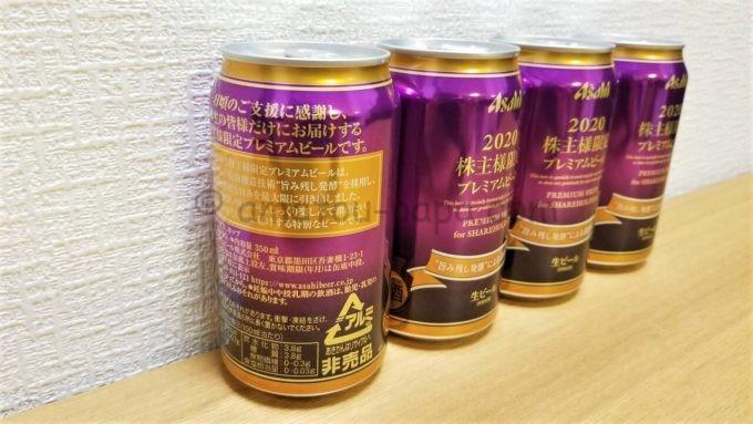 アサヒグループホールディングス株式会社の2020株主限定プレミアムビールの非売品マーク