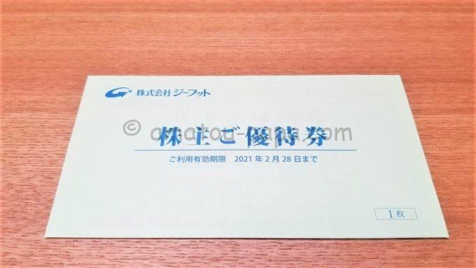 株式会社ジーフットの株主優待券が入ってる封筒