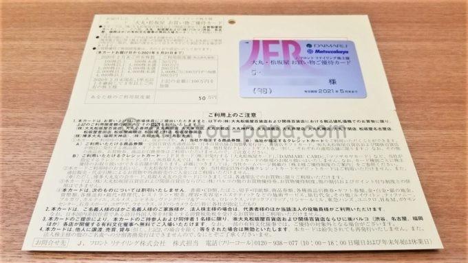 J.フロント リテイリング株式会社の大丸・松坂屋お買い物ご優待カードと利用上の注意