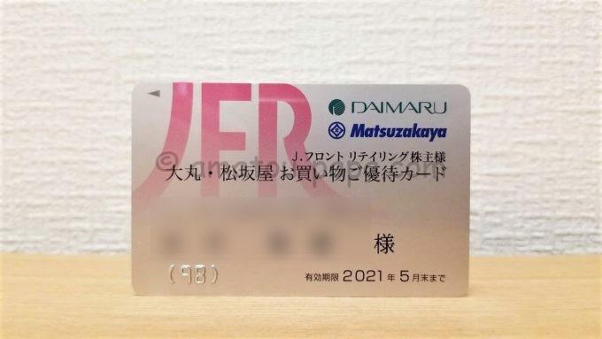 J.フロント リテイリング株式会社の大丸・松坂屋お買い物ご優待カード