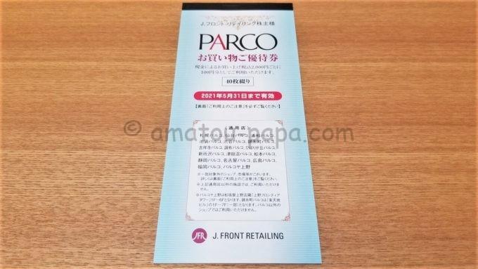 J.フロント リテイリング株式会社のPARCOお買い物ご優待券(表紙)