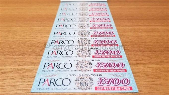 J.フロント リテイリング株式会社のPARCOお買い物ご優待券