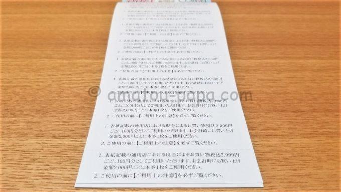 J.フロント リテイリング株式会社のPARCOお買い物ご優待券の利用上の注意事項