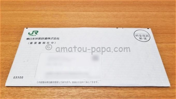 東日本旅客鉄道株式会社(JR東日本)から株主優待が届いた時の封筒
