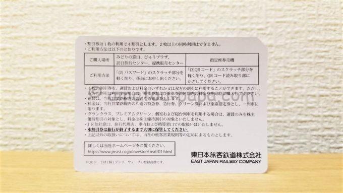 東日本旅客鉄道株式会社(JR東日本)の株主優待割引券の裏面