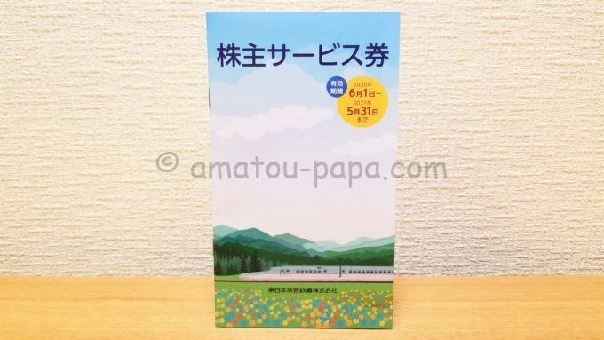 東日本旅客鉄道株式会社(JR東日本)の株主サービス券の冊子