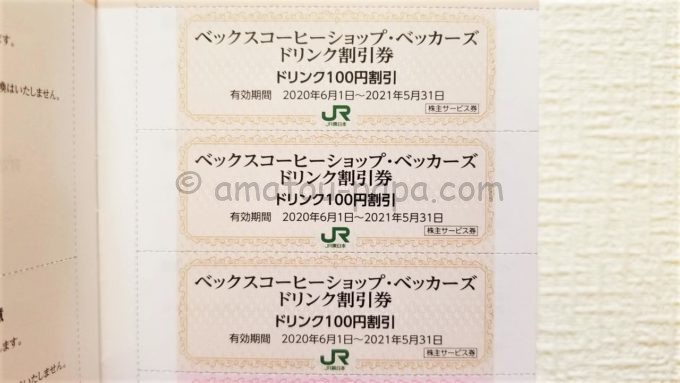 東日本旅客鉄道株式会社(JR東日本)の株主サービス券「ベックスコーヒーショップ・ベッカーズ ドリンク割引券」