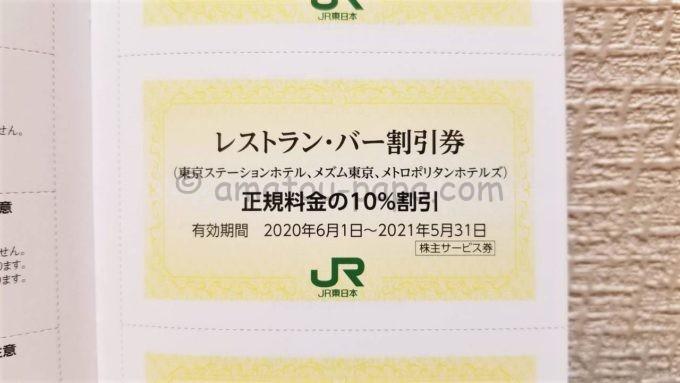 東日本旅客鉄道株式会社(JR東日本)の株主サービス券「レストラン・バー割引券」