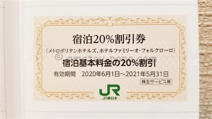 東日本旅客鉄道株式会社(JR東日本)の株主サービス券「宿泊20%割引券」