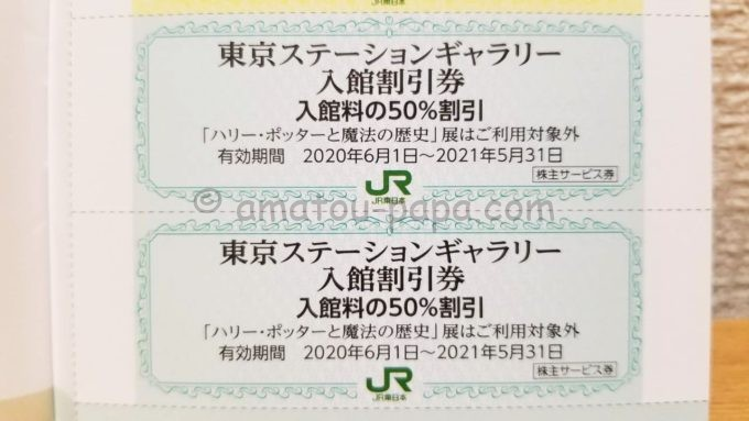 東日本旅客鉄道株式会社(JR東日本)の株主サービス券「東京ステーションギャラリー入館割引券」