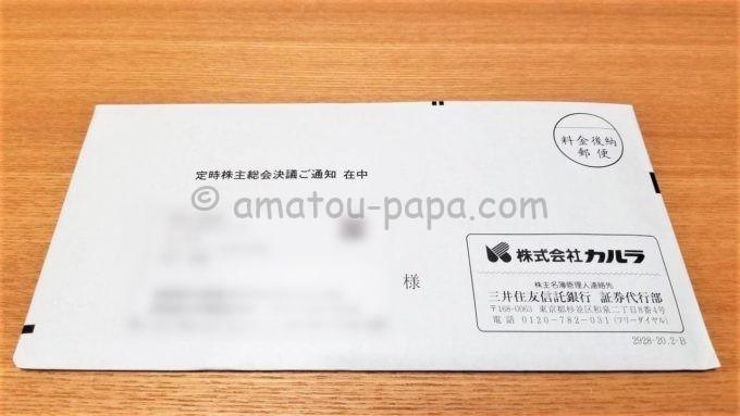 株式会社カルラから株主優待券が届いた時の封筒