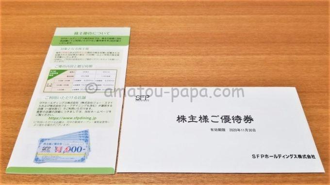 SFPホールディングス株式会社の株主優待券が入っている封筒