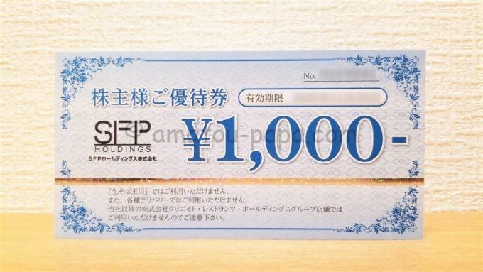 SFPホールディングス株式会社の株主優待券