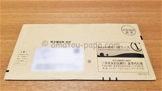 東京一番フーズから株主優待券が届いた時の封筒
