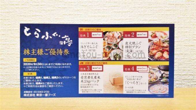 東京一番フーズの株主優待券