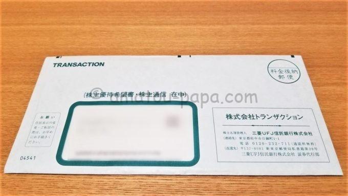 株式会社トランザクションから株主優待希望書が届いた時の封筒