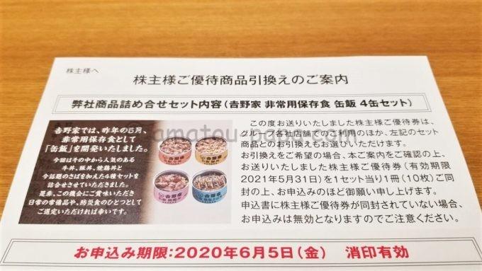 吉野家ホールディングスの株主様ご優待商品引換えのご案内「吉野家 非常用保存食 缶飯 4缶セット」